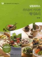 살림로하스 푸르름이 가득한 채식요리 세트