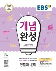 EBS 개념완성 고등 사회탐구영역 생활과 윤리(2021)