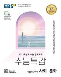 EBS 수능특강 고등 사회탐구영역 사회문화(2021)(2022 수능대비)