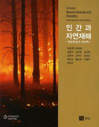 인간과 자연재해: 전조현상과 대비책