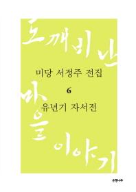 미당 서정주 전집. 6: 유년기 자서전