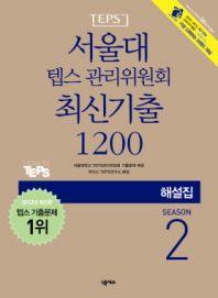 서울대 텝스 관리위원회 최신기출 1200 Season. 2(해설집)