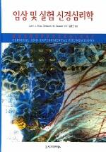 임상 및 실험 신경심리학