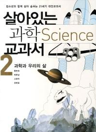 살아있는 과학 교과서. 2: 과학과 우리의 삶