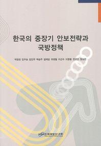 한국의 중장기 안보전략과 국방정책