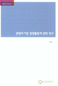 콘텐츠기업 경영활동에 관한 연구
