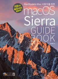 MacBook & iMac 사용자를 위한 macOS Sierra Guide Book