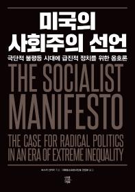 미국의 사회주의 선언