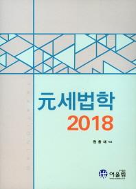 원세법학(2018)