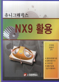 유니그래픽스 NX9 활용