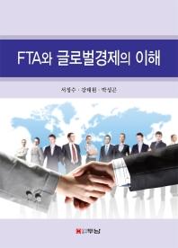 FTA와 글로벌경제의 이해