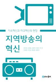 지역방송의 혁신