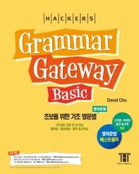 해커스 그래머 게이트웨이 베이직: 초보를 위한 기초 영문법(Grammar Gateway Basic)