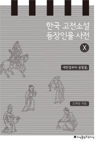 한국 고전소설 등장인물 사전. 10  에한걸부터 옹탈불