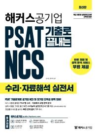해커스공기업 PSAT 기출로 끝내는 NCS 수리ㆍ자료해석 실전서(2021)