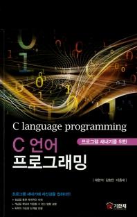 프로그램 새내기를 위한 C언어 프로그래밍