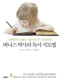 버니스 박사의 독서 지도법