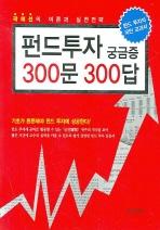 펀드투자 궁금증 300문300답