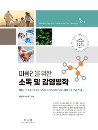 미용인을 위한 소독 및 감염병학