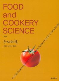 조리과학(Food and Cookery Science)