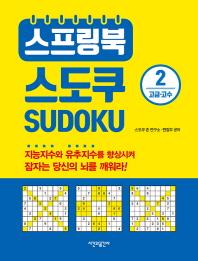 스프링북 스도쿠. 2(고급 고수)