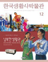 한국생활사박물관 12 (남북한생활관)