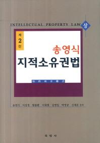지적소유권법(상)