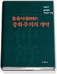 동중서 중화주의 개막