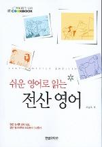 쉬운 영어로 읽는 전산영어