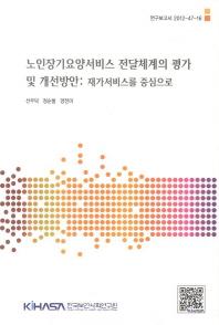 노인장기요양서비스 전달체계의 평가 및 개선방안: 재가서비스를 중심으로