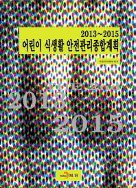 어린이 식생활 안전관리종합계획 2013~2015
