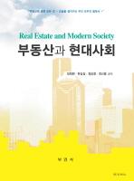 부동산과 현대사회