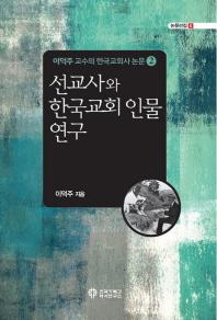 선교사와 한국교회 인물 연구