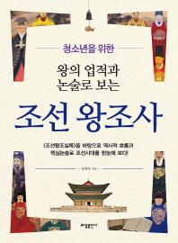 청소년을위한 왕의 업적과 논술로 보는 조선왕조사