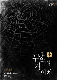 무당 거미의 이치(하)
