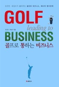 골프로 통하는 비즈니스
