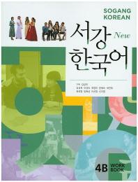New 서강한국어 4B(Work Book)