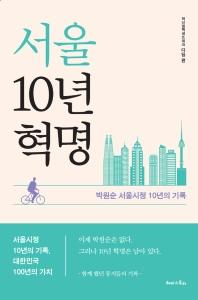 서울10년혁명