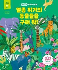 환경소녀 푸링이와 함께 멸종 위기의 동물들을 구해 줘!