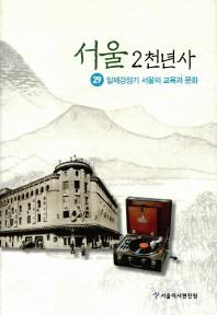 서울2천년사 29호: 일제강점기 서울의 교육과 문화