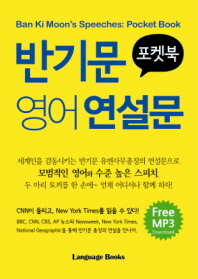 포켓북 반기문 영어 연설문