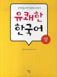 유쾌한 한국어 초급(1권)
