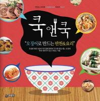 쿡앤쿡. 3: 오징어로 만드는 반찬&요리