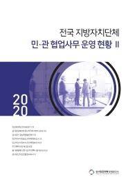 전국 지방자치단체 민 관 협업사무 운영 현황. 2(2020)