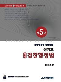 성기호 사례 경찰행정법(2020)