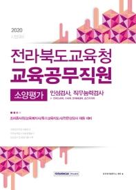 전라북도교육청 교육공무직원 소양평가 인성검사 및 직무능력검사(2020)