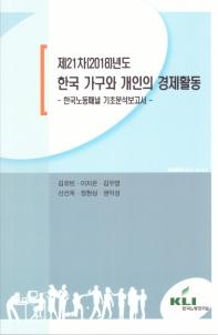 제12차 [2018]년도 한국 가구와 개인의 경제활동