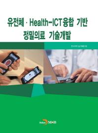 유전체·Health-ICT융합 기반 정밀의료 기술개발
