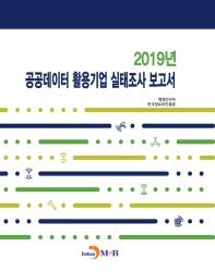 2019년 공공데이터 활용기업 실태조사 보고서