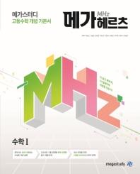 메가헤르츠 고등 수학1 개념 기본서(2021)